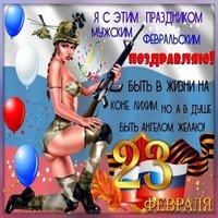 Поздравление с 23 февраля с юмором открытка
