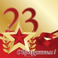 Поздравление с 23 февраля в открытке бесплатно
