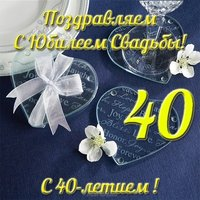 Поздравление с 40 летием свадьбы открытка