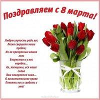 Поздравление с 8 марта открытка красивая