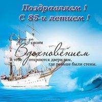 Поздравление с 85 летием открытка