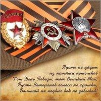 Поздравление с 9 мая открытка