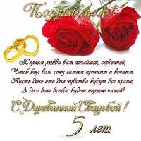 Поздравление с деревянной свадьбой открытка
