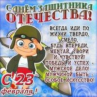 Поздравление с днем 23 февраля прикольная открытка