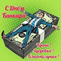 Поздравление с днем банкира открытка