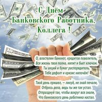 Поздравление с днем банковского работника коллегам