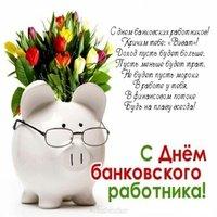 Поздравление с днем банковского работника открытка прикольная