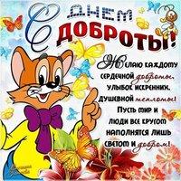 Поздравление с днем доброты открытка