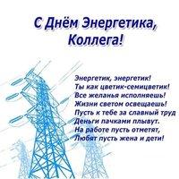 Поздравление с днем энергетика прикольное коллегам