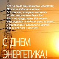 Поздравление с днем энергетика в стихах