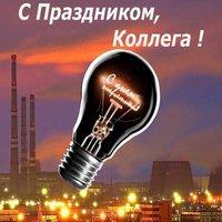 Поздравление с днем энергетиков коллег