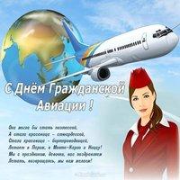 Поздравление с днем гражданской авиации