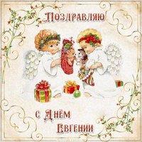Поздравление с днем имени Евгения в картинке
