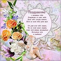 Поздравление с днем именин открытка
