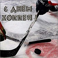 Поздравление с днем хоккея картинка