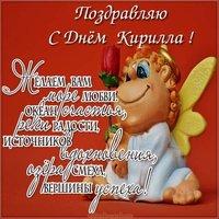 Поздравление с днем Кирилла в картинке