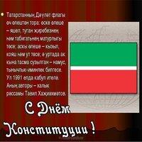 Поздравление с днем конституции на Татарском языке