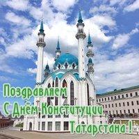 Поздравление с днем конституции республики Татарстан
