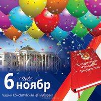 Поздравление с днем конституции Таджикистана