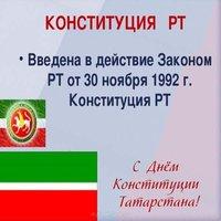 Поздравление с днем конституции Татарстана
