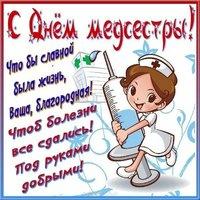 Поздравление с днем медсестры открытка