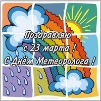 Поздравление с днем метеоролога в открытке