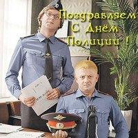 Поздравление с днем милиции с приколом открытка