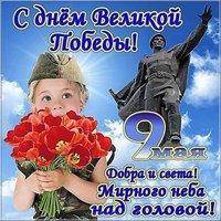 Поздравление с Днем Победы 9 мая открытка