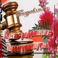 Поздравление с днем работников прокуратуры в прозе