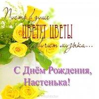 Поздравление с днем рождения Анастасии открытка