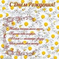 Поздравление с днем рождения девочке открытка