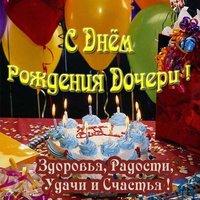 Поздравление с днем рождения дочери папе открытка