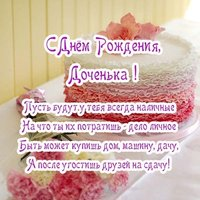 Поздравление с днем рождения дочери в открытках