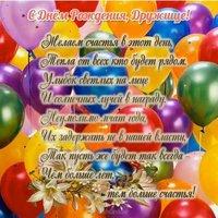 Поздравление с днем рождения другу открытка бесплатно