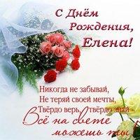 Поздравление с днем рождения Елена открытка