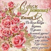 Поздравление с днем рождения Кате открытка