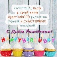 Поздравление с днем рождения Катерине открытка