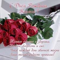 Поздравление с днем рождения коллеге девушке открытка
