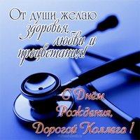 Поздравление с днем рождения коллеге врачу открытка