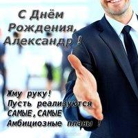 Поздравление с днем рождения мужчине Александру открытка