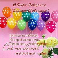 Поздравление с днем рождения невестки открытка