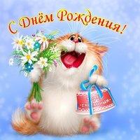 Поздравление с днем рождения открытка с кошками