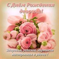 Поздравление с днем рождения родителям девочки открытка