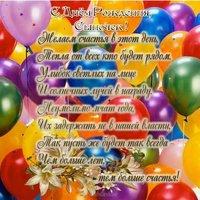 Поздравление с днем рождения сыночка открытка
