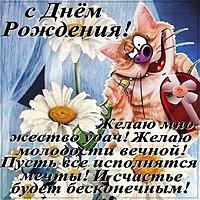 Поздравление с днем рождения в открытке с пожеланиями