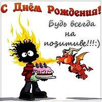 Поздравление с днем рождения в смешной картинке