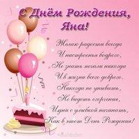 Поздравление с днем рождения Яна открытка