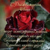 Поздравление с днем рождения женщине Анне красивая открытка
