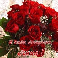 Поздравление с днем рождения женщине Анне открытка