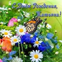 Поздравление с днем рождения женщине Татьяне открытка красивая
